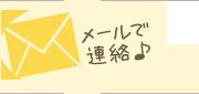 メールで連絡♪