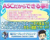 Asahikawa Secret Clinic~2016~