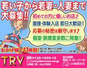 TRY(トライ)
