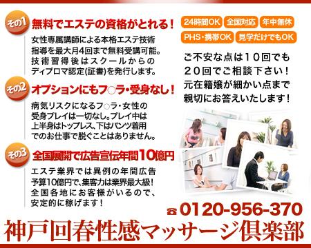 神戸回春性感マッサージ倶楽部+画像1