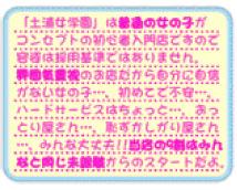 超ソフトイメクラ「土浦女学園」+画像6