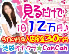 Can★Can+画像2