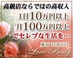 東京LoveBody+画像1