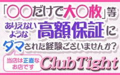 Club Tight ~クラブ タイト~