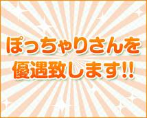 ぽちゃっ子サークル+画像10