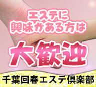 千葉回春エステ倶楽部+画像10