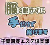 千葉回春エステ倶楽部+画像11