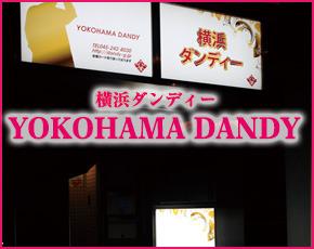横浜ダンディグループ+画像1