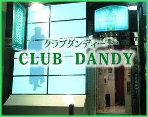 横浜ダンディグループ+画像3
