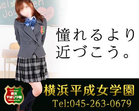 横浜平成女学園+画像1