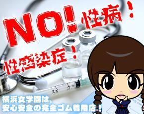 横浜女学園+画像2
