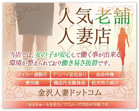 金沢人妻ドットコム