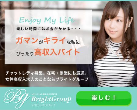 ブライトグループ新宿・恵比寿