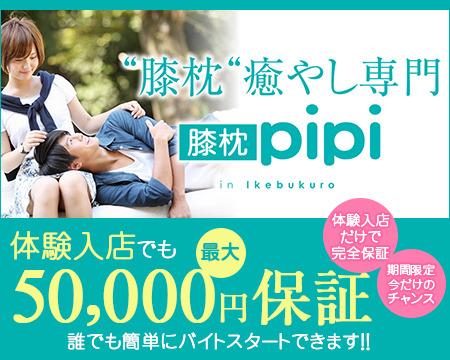 膝枕pipi+画像1