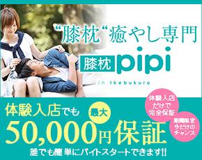 膝枕pipi+画像2