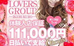 LOVERS GROUP