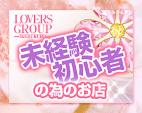 LOVERS GROUP+画像4