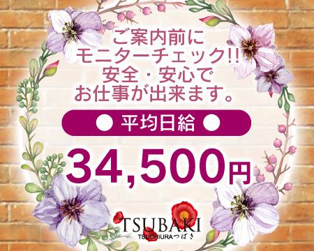 ツバキ 土浦店+画像1