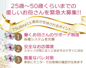 ツバキ 土浦店+画像4