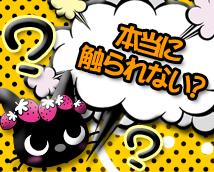 いたずら子猫ちゃん+画像5