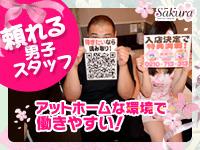 サクラ 土浦店+画像4