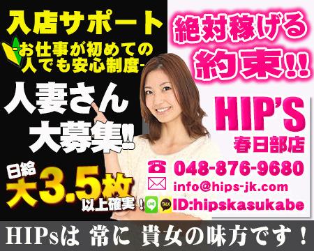 美熟女倶楽部 Hip's春日部店+画像1