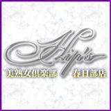 美熟女倶楽部 Hip's春日部店+画像2