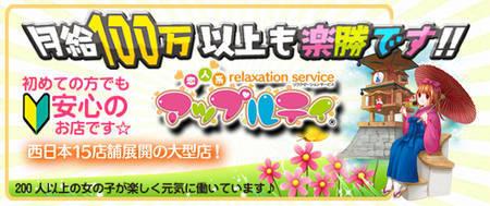 アロママッサージのお店 アップルティ 愛媛松山店