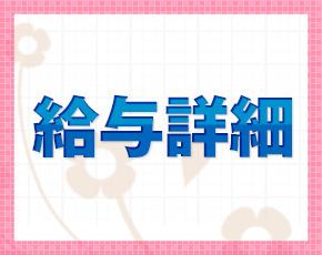 越谷楽園倶楽部+画像3