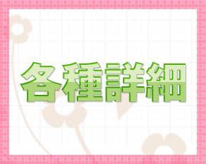 越谷楽園倶楽部+画像4