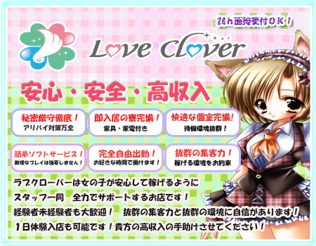 LOVE CLOVER~らぶくろーばー~+画像1