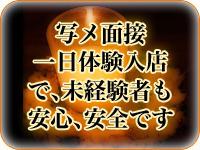 素人妻御奉仕倶楽部 Hip's西川口店+画像7