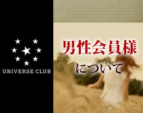ユニバース倶楽部 福岡+画像1