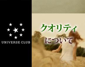 ユニバース倶楽部 福岡+画像2