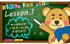 YESグループ Lesson.1 水戸校
