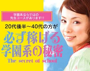YESグループ Lesson.1 水戸校+画像3