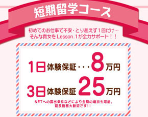 YESグループ Lesson.1 水戸校+画像4