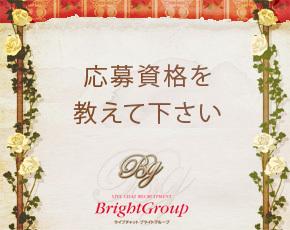 ブライトグループ千葉・栄町+画像1
