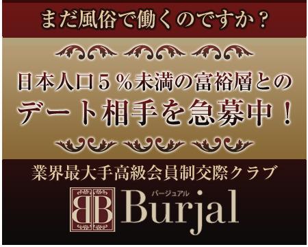 バージュアル大阪