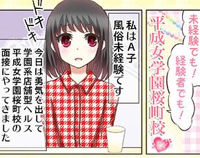 平成女学園桜町校(ミクシーグループ)+画像2