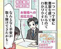 平成女学園桜町校(ミクシーグループ)+画像5