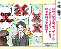 平成女学園桜町校(ミクシーグループ)+画像9
