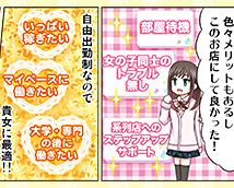 平成女学園桜町校(ミクシーグループ)+画像11