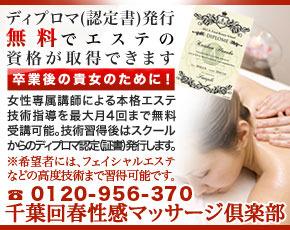 千葉回春性感マッサージ倶楽部+画像2