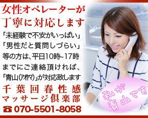 千葉回春性感マッサージ倶楽部+画像3