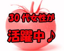 トマトの思い出 新宿店+画像5