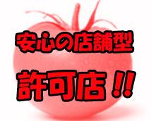 トマトの思い出 新宿店+画像7
