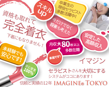 イマジン東京+画像1