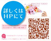 イマジン東京+画像8