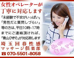 埼玉回春性感マッサージ倶楽部+画像2